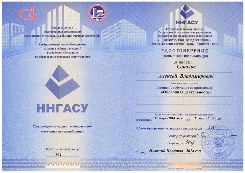 Удостоверение о повышении квалификации Соколова Алексея Владимировича по программе Оценочная деятельность