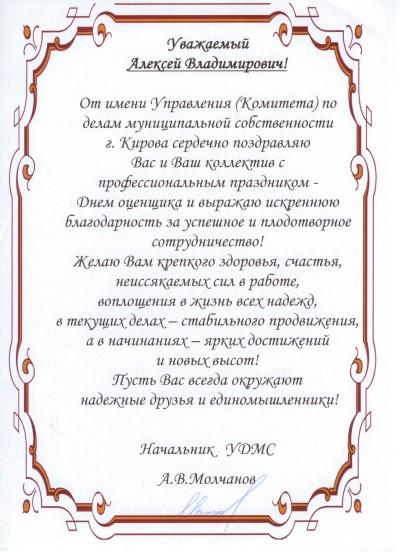благодарственное письмо от имени Управления (Комитета) по делам муниципальной собственности г. Кирова