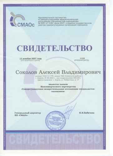 Свидетельство о членстве в НП Саморегулируемая межрегиональная ассоциация специалистов-оценщиков