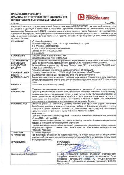 полис № 0991R/776/10043/21 обязательного страхования ответственности оценщика