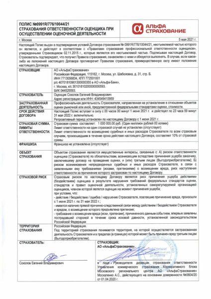 полис № 0991R/776/10044/21 обязательного страхования ответственности оценщика