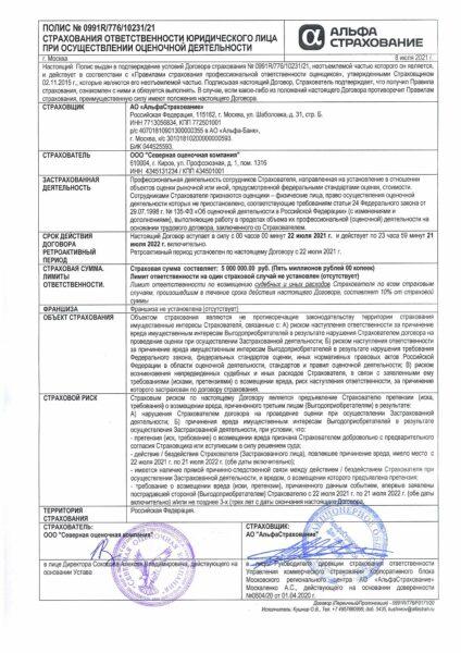 полис № 0991R/776/10231/21 от 08.07.2021 г.